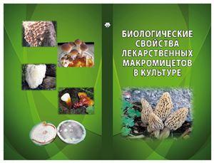 Вассер С.П. (ред.) Биологические особенности лекарственных макромицетов в культуре. Том 1