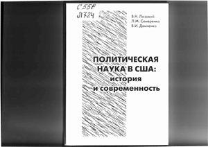 Лозовой В.Н., Семеренко Л.М., Демченко В.И. Политическая наука в США: история и современность