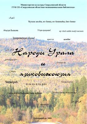 Кокорина С.В. (сост.). Народы Урала и языковые союзы