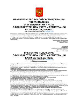 Постановление Правительства РФ от 28 февраля 1996 г. N 226 (ред. от 31.01.2012)