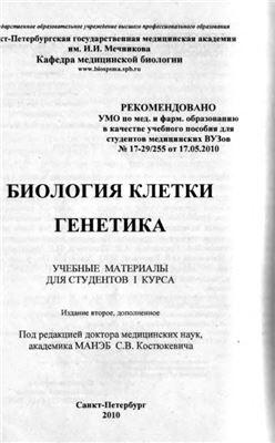 Костюкевич С.В. (ред.) Биология клетки. Генетика