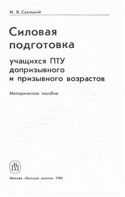 Сухотский И.В. Силовая подготовка учащихся ПТУ допризывного и призывного возраста