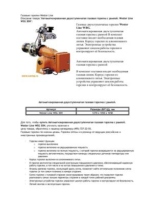 Инструкция по применению горелки Wester Line WSG-30H