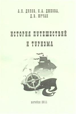 Дулов А.Н., Дюхова К.А., Юрчак Д.В. История путешествий и туризма
