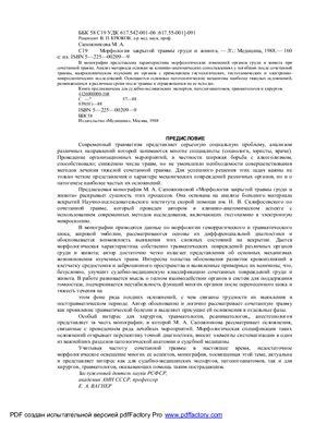 Сапожникова М.А. Морфология закрытой травмы груди и живота