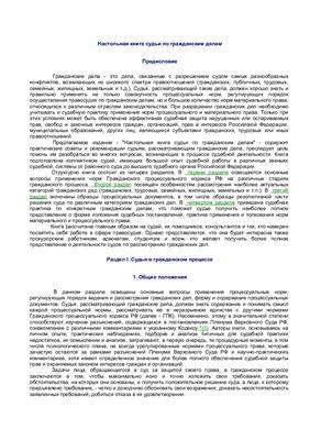 Толчеев Н.К. (ред.) Настольная книга судьи по гражданским делам