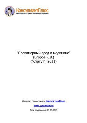Егоров К.В. Правомерный вред в медицине