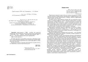 Павлов С.Б. (сост.) Знакомим дошкольников с ОБЖ