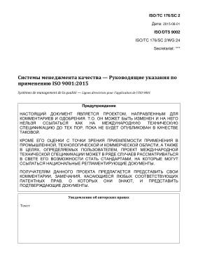 ISO/DTS 9002 Системы менеджмента качества - Руководящие указания по применению ISO 9001:2015