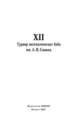 XII Турнир математических боев им. А.П. Савина