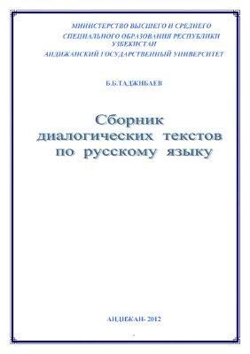 Таджибаев Б.Б. Сборник диалогических текстов по русскому языку