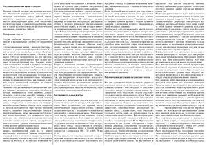 Шпаргалка - Физиология человека