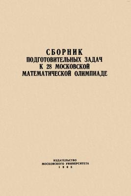 Сборник подготовительных задач к 28-й московской математической олимпиаде