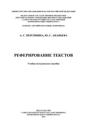 Персинина А.С., Ананьева Ю.С. Реферирование текстов