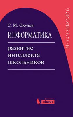 Окулов С. Информатика: Развитие интеллекта школьников
