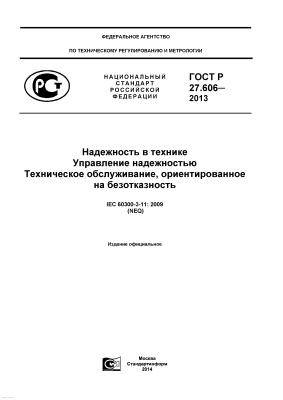 ГОСТ Р 27.606-2013 Надежность в технике. Управление надежностью. Техническое обслуживание, ориентированное на безотказность