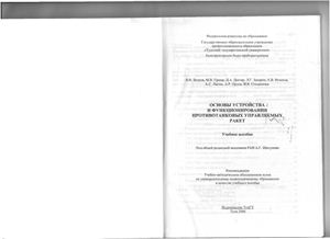 Ветров В.В. Основы устройства и функционирования противотанковых управляемых ракет