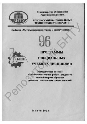Глубокий В.И. и др. Программы специальных учебных дисциплин