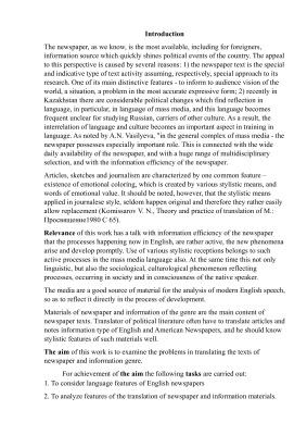 Техника перевода газетных статей и информационного материала (на английском языке)