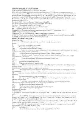 Егоров Н.Д., Сергеев А.П. Практикум по гражданскому праву. Часть I