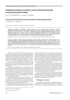 Исмоилов А.И., Ашуров Г.Г. Совершенствование оказания стоматологической помощи гематологическим больным