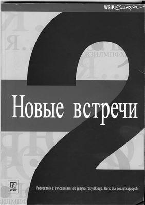 Zybert M. Новые встречи 2