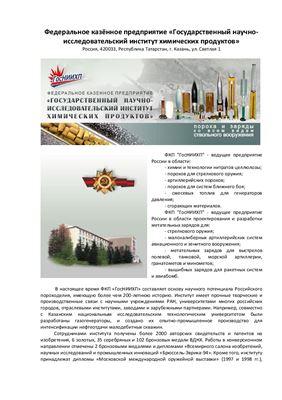 Федеральное казённое предприятие Государственный научно-исследовательский институт химических продуктов