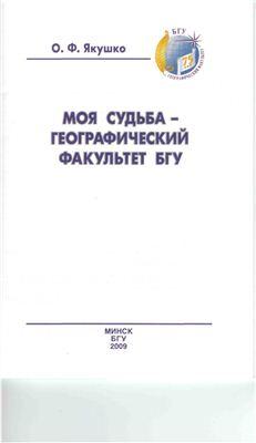 Якушко О.Ф. Моя судьба - географический факультет БГУ
