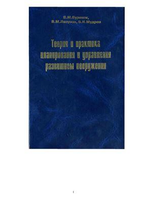 Буренок В.М. Теория и практика планирования и управления развитием вооружения