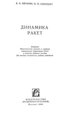 Абгарян К.А., Рапопорт И.М. Динамика ракет