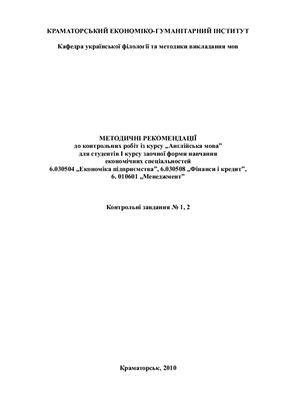 Методичні рекомендації до контрольних робіт із курсу Англійська мова для студентів І курсу заочної форми навчання економічних спеціальностей
