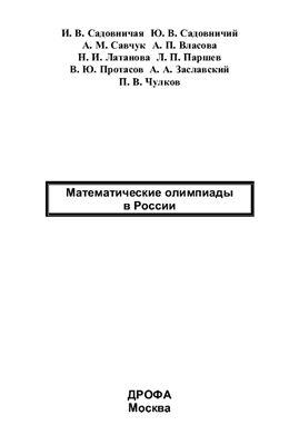 Садовничая И.В., Садовничий Ю.В. и др. Математические олимпиады в России