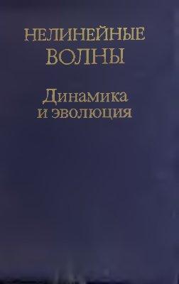 Гапонов-Грехов А.В., Рабинович М.И. (отв. ред.) Нелинейные волны. Динамика и эволюция