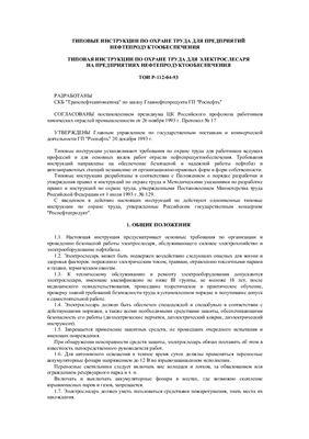 ТОИ Р-112-04-93. Типовая инструкция по охране труда для электрослесаря на предприятиях нефтепродуктообеспечения