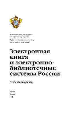 Воропаев А.Н., Леонтьев К.Б. Электронная книга и электронно-библиотечные системы России