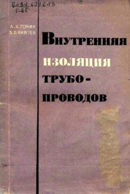Гоник А.А., Князев В.В. Внутренняя изоляция трубопроводов