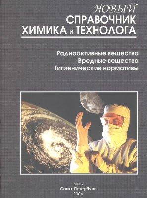 Новый справочник химика и технолога. Радиоактивные вещества. Вредные вещества. Гигиенические нормативы