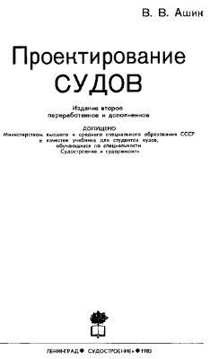 Ашик В.В. Проектирование судов