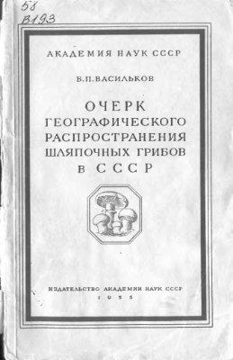 Васильков Б.П. Очерк географического распространения шляпочных грибов в СССР