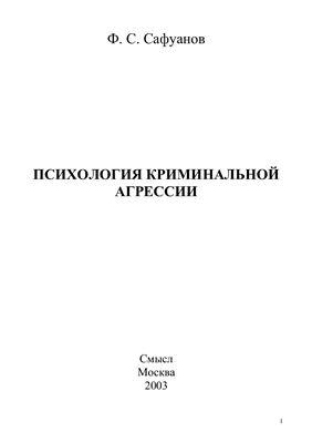 Сафуанов Ф.С. Психология криминальной агрессии