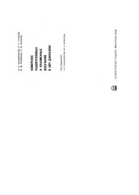 Башаринов А.Е., Тучков Л.Т., Поляков В.М., Ананов Н.И. Измерение радиотепловых и плазменных излучений в СВЧ диапазоне