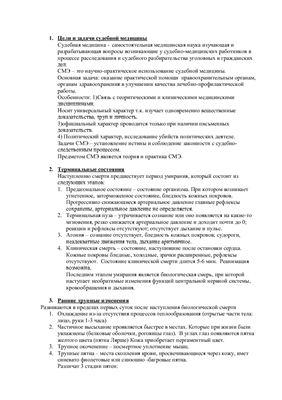 Шпаргалка - Зачет (для юристов)