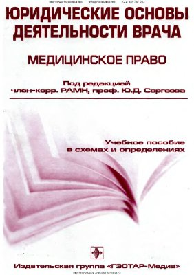 Сергеев Ю.Д., Григорьев И.Ю., Григорьев Ю.И. Юридические основы деятельности врача