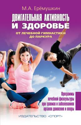 Еремушкин Михаил. Двигательная активность и здоровье. От лечебной гимнастики до паркура