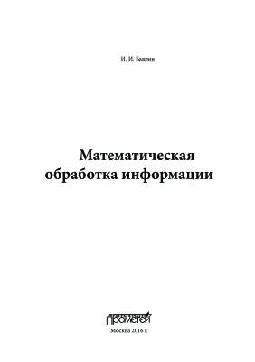 Баврин И.И. Математическая обработка информации
