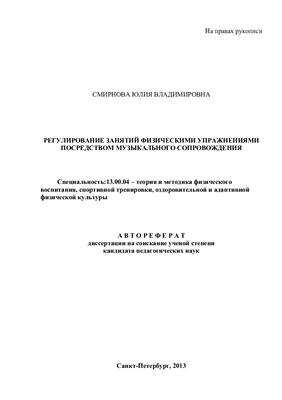 Смирнова Ю.В. Регулирование занятий физическими упражнениями посредством музыкального сопровождения