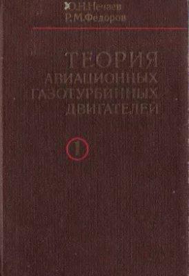 Нечаев Ю.Н., Федоров Р.М. Теория авиационных газотурбинных двигателей. Часть 1