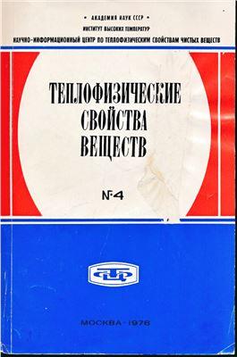 Кенисарин М.М., Чеховской В.Я. Исследование температур плавления тугоплавких веществ