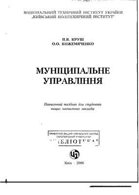 Круш П.В. Муніципальне управління
