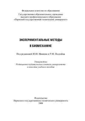 Няшин Ю.И., Подгаец Р.М. (ред.) Экспериментальные методы в биомеханике